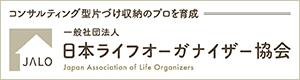 日本ライフオーガナイザー協会公式サイト